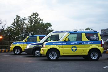 машина скорой ветеринарной помощи
